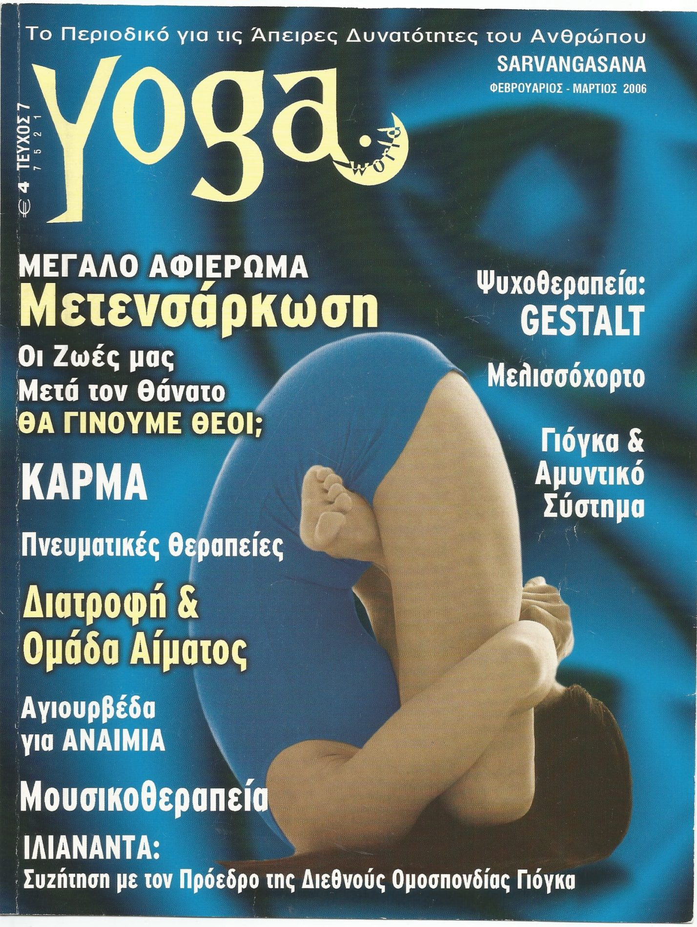 Yoga Greece – Surrender, Prayer and more
